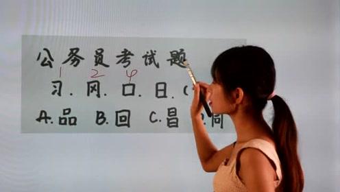 公务员考试题目:看起来是汉字,其实是数学,太难了,你能答对吗