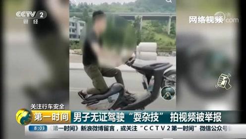 """男子无证驾驶耍杂技 还发抖音想""""吸粉""""!交警上门了"""