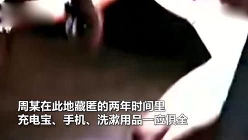 嫌犯藏身景区地洞2年,洞口仅电脑屏幕大小,可惜还是被警方发现