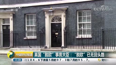 """英国""""脱欧""""事务大臣:""""脱欧""""已无回头路视频"""