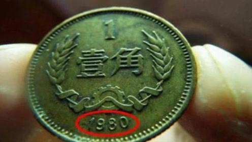 """上面有这""""4个数字""""出现的1角硬币,单枚售价10万,你知道吗"""