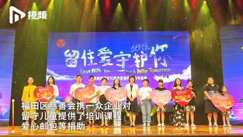 """十年服务留守儿童15000人次,深圳这场关爱盛典""""真挚""""举行"""