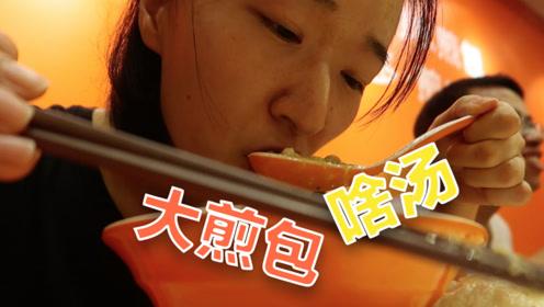 郑州人早餐都吃什么?两个大煎包,一碗啥汤,人均不到20块