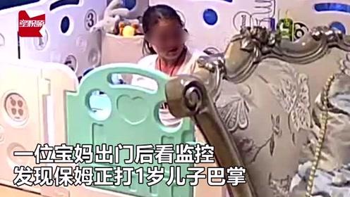 监拍温州一保姆多次掌掴1岁男童,宝妈质问后态度嚣张:又没打伤