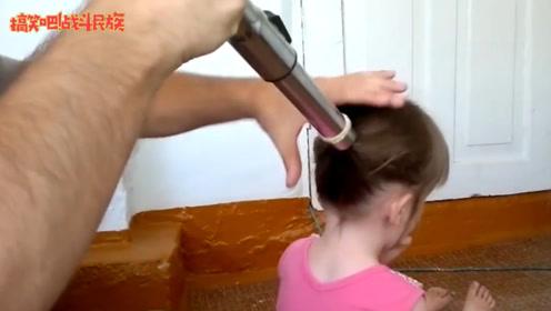 外国老爸用吸尘器给女儿扎头发,看最后的造型妈妈要哭了