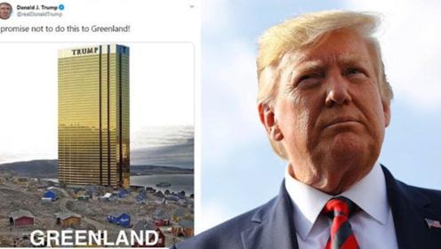 """买岛心不死?特朗普:保证不在格陵兰盖""""特朗普大厦"""""""