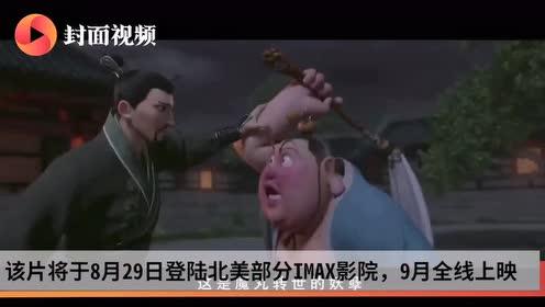 《哪吒》8月29日登录北美院线 发行公司曾发行众多华语片