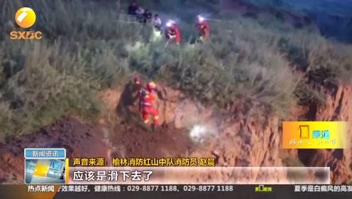 榆林一大车翻入10多米深沟,消防员用安全绳将受困司机拉上岸