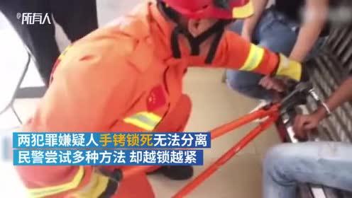 消防剪手铐,民警安慰嫌犯:痛要喊出声