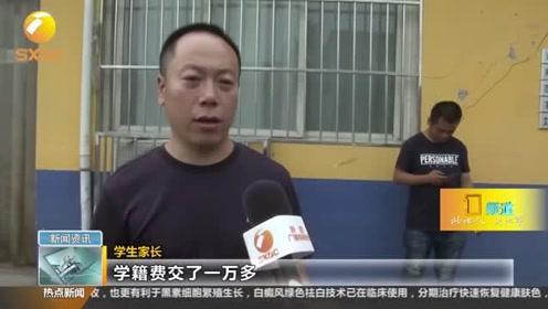 """补习学校收钱承诺办学籍却""""泡汤"""",沣东教体局:学校已被取缔"""