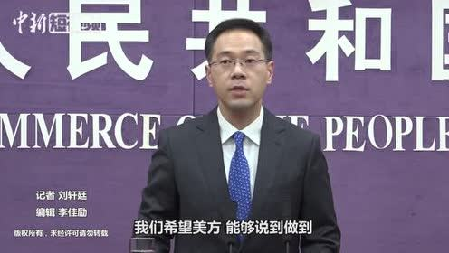 美方曾表示香港问题不需美国建议商务部:希望其说到做到