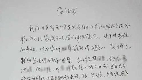 官方回应庭长不开房保证书:未发现不正当关系,其妻威逼写成