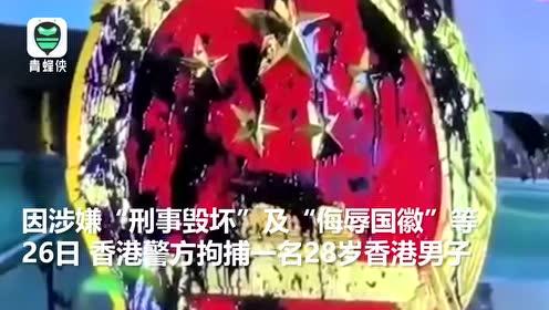 """男子涂""""中国必胜""""被判4周 暴徒侮辱国徽却获保释网友:双标"""
