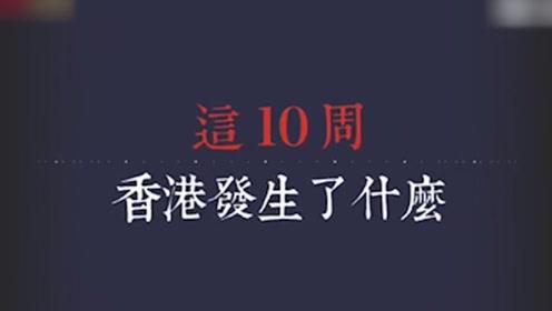 香港这十周发生了什么?2分钟回看激进示威者暴力乱港全过程