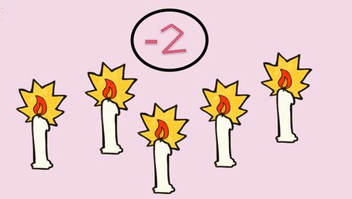 5只蜡烛,吹灭了2只,还剩几只?