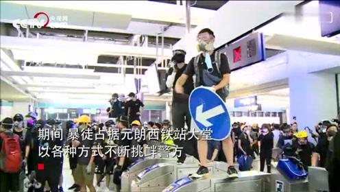 """香港暴徒""""手拆""""元朗地铁站 闹事者近2000人被拘2人"""