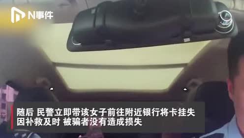 """四川广元一女子正准备给骗子转钱,民警""""从天而降""""及时止损"""