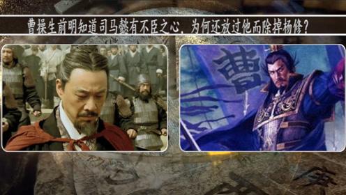 曹操生前明知道司马懿有不臣之心,为何还放过他而除掉杨修?