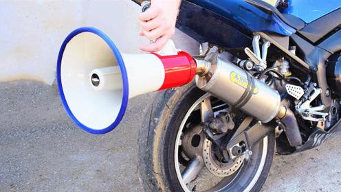把扩音器放进摩托车排气管,小伙一把油门下去,震撼开始了