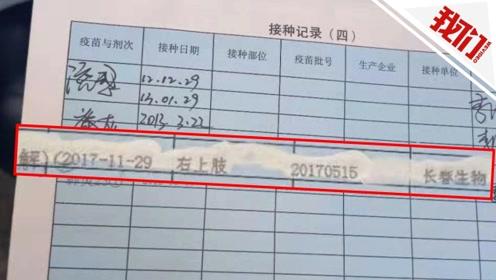 四川一乡镇卫生院被指注射过期疫苗 回应:信息录入有误