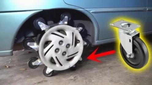 将汽车的轮胎换成9个万向轮,加油门后会发生什么?场面一度失控