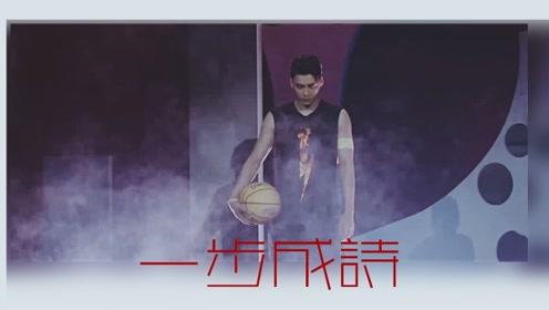 李易峰我要打篮球《一步成诗》个人向剪辑 by 涩佘