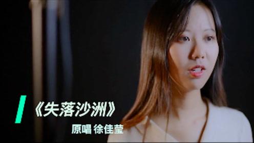 徐佳莹没想到10年前的《失落沙洲》,竟再次爆火!网友:好听