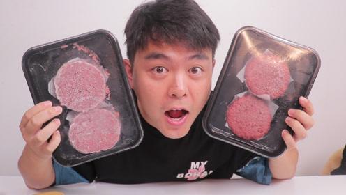 """试吃比尔盖茨投资的""""人造肉"""",真的好吃吗,食肉爱好者终极梦想"""