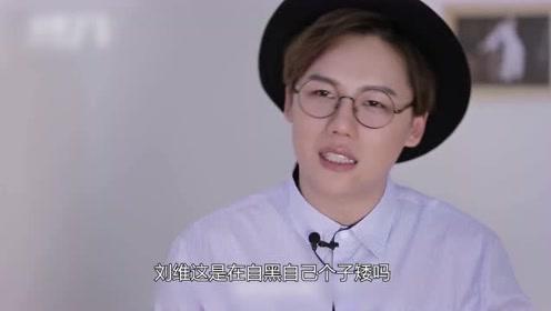 刘维在自黑个矮吗?穿萌妹子喜欢的学生装,身高150不能更多!