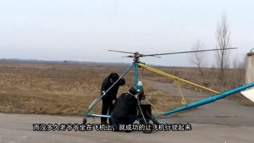60多岁大爷自制直升机,1000元造一架,一次能飞4小时