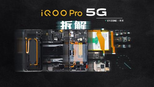 享拆 iQOO Pro 5G 拆解:有不谐者吾击之