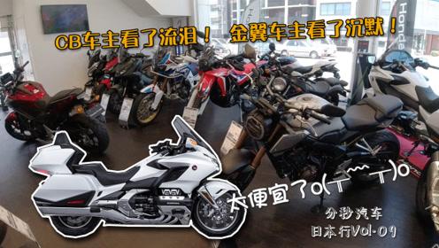分秒日本行09:车主看完会流泪,逛完本田摩托车发现实在太便宜