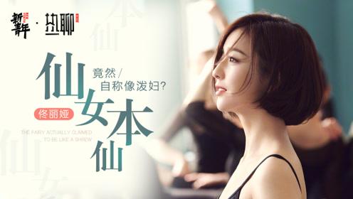 新青年热聊:佟丽娅黑自己演戏像泼妇,雷佳音听了估计会疯狂点头