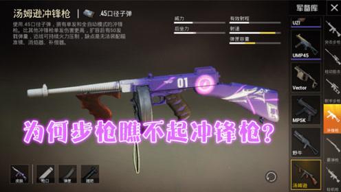 和平精英:为何步枪瞧不起冲锋枪?3点原因足以说明了一切!