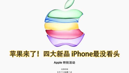 苹果发布会真的定了!4大新品,iPhone最没看头