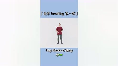 速学地板舞breaking第一课:Top Rock-2 step