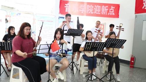 学长学姐中西乐器即兴演奏迎接新生:让民族器乐发扬光大