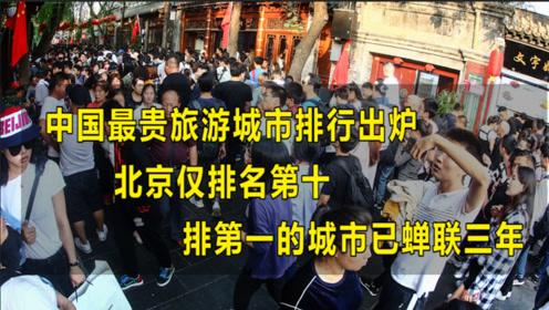 中国最贵旅游城市排行出炉,北京仅第十,排第一的城市已蝉联三年