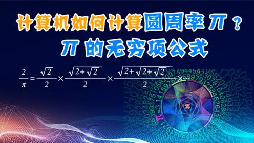 如何计算圆周率的1亿位?巴塞尔问题是什么?