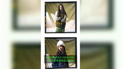 MADNESS & MADGIRL 2019秋冬系列正式发布