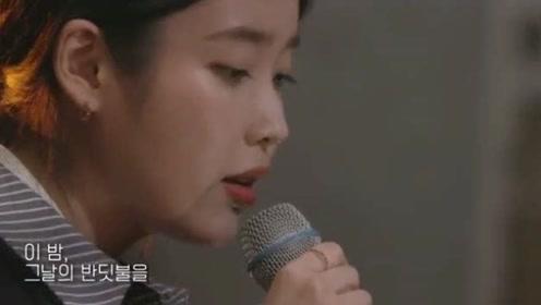 IU演唱《好久不见》,一开口鸡皮疙瘩掉满地,太好听了