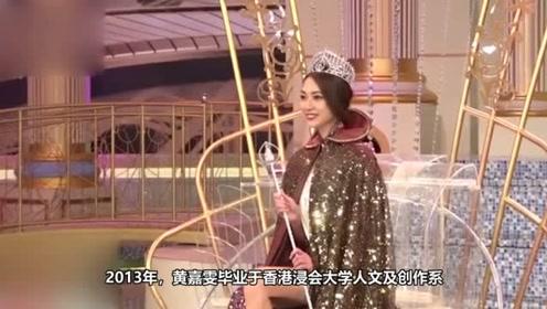 2019香港小姐竞选赛 25岁黄嘉雯摘冠