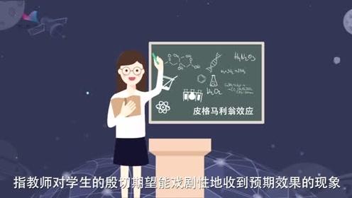 教师期望效应——老师的关注度越高,学生的发展越好