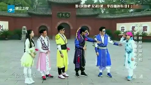 奔跑吧兄弟,李晨把陈赫的向日葵说成菊花,邓超的蜥蜴造型中枪