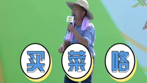 """卖菜大爷freestyle 乡村好声音为战旗村实力""""带盐""""!"""