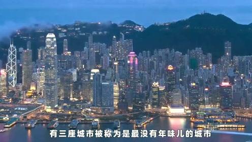 中国最没年味的三座城市,春节一到就成空城,你知道是哪吗?