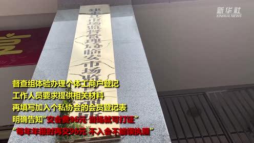 """惊!大督查在云南建水县查出一个""""红顶协会"""""""