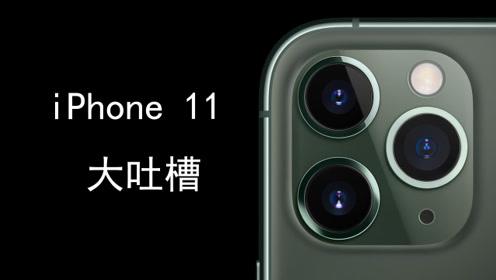 iPhone11系列发布的第一天,大家都有哪些吐槽呢?