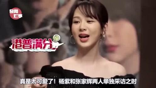 杨紫模仿张家辉说港式普通话,惹得本尊咧嘴笑不停