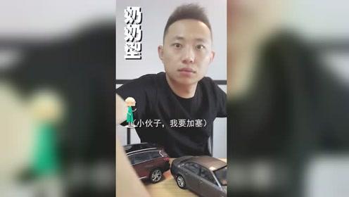 男生遇到不同女司机的反应